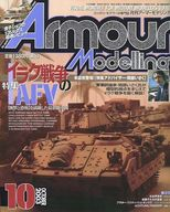 Armour Modelling 2003年10月号 Vol.48
