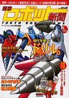 東京ロボット新聞 2000/1 VOL.02