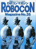 ROBOCON Magazine No.35 ロボコンマガジン