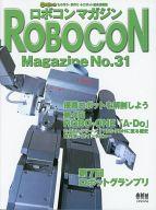 ROBOCON Magazine No.31 ロボコンマガジン