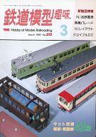 鉄道模型趣味 1989年03月号 No.512