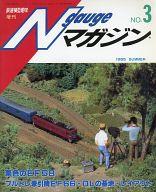 Nゲージマガジン No.03