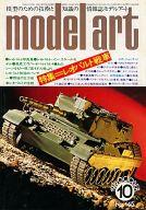 MODEL ART 1978年10月号 No.145 モデルアート