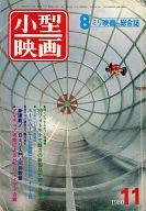 小型映画 1980年11月号