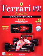 付録付)公式フェラーリF1コレクション 47