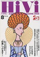 HiVi 2008年8月号