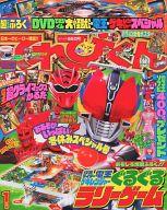 付録付)てれびくん 2008年1月号(別冊付録1点・DVD1点)