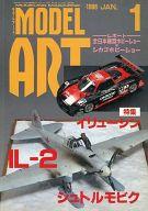 MODEL ART 1998年1月号 No.506 モデルアート