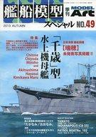 艦船模型スペシャル 2013年9月号 No.49