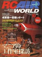 RC AIR WORLD 2000年10月号 Vol.14