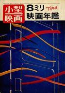 小型映画 8ミリ映画年鑑'78年版