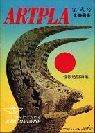 ARTPLA 1984 創弐号 アートプラ