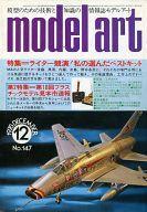 MODEL ART 1978年12月号 No.147 モデルアート