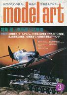 MODEL ART 1980年03月号 No.165 モデルアート