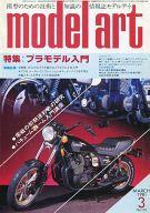 MODEL ART 1981年03月号 No.179 モデルアート