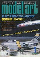 MODEL ART 1985年01月号 No.243 モデルアート