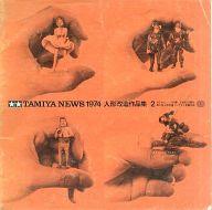 TAMIYA NEWS 1974 人形改造作品集 2