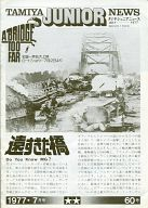 TAMIYA JUNIOR NEWS 1977年07月号 VOL.60