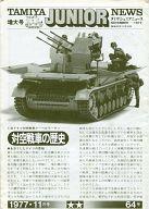 TAMIYA JUNIOR NEWS 1977年11月号 VOL.64
