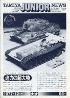 TAMIYA JUNIOR NEWS 1977年12月号 VOL.65