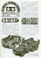 TAMIYA JUNIOR NEWS 1978年07月号 VOL.72