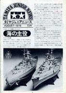 TAMIYA JUNIOR NEWS 1978年08月号 VOL.73