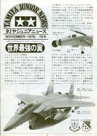 TAMIYA JUNIOR NEWS 1978年11月号 VOL.76