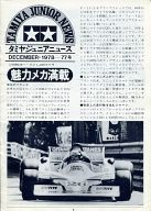 TAMIYA JUNIOR NEWS 1978年12月号 VOL.77