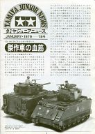 TAMIYA JUNIOR NEWS 1979年01月号 VOL.78