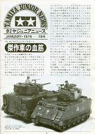 TAMIYA JUNIOR NEWS 1979年01月号 VOL.78