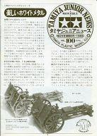 TAMIYA JUNIOR NEWS 1980年11月号 VOL.100