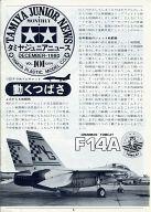 TAMIYA JUNIOR NEWS 1980年12月号 VOL.101