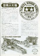 TAMIYA JUNIOR NEWS 1981年03月号 VOL.104