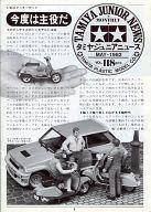 TAMIYA JUNIOR NEWS 1982年05月号 VOL.118