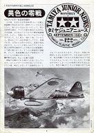 TAMIYA JUNIOR NEWS 1982年09月号 VOL.122