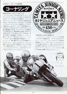 TAMIYA JUNIOR NEWS 1983年11月号 VOL.136