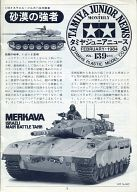 TAMIYA JUNIOR NEWS 1984年02月号 VOL.139