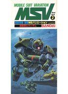 MSVハンドブック 1983年05月号 No.2