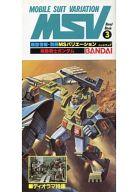 MSVハンドブック 1983年10月号 No.3