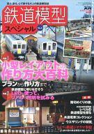 鉄道模型スペシャル NO.4