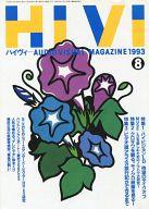 HiVi 1993年8月号