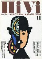 HiVi 1994年11月号