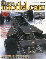 model cars 2003年05月号No.84