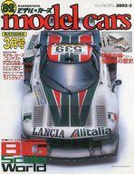 model cars モデル・カーズ NO.82 2003年3月号