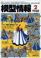 模型情報 1988年2月号 Vol.103