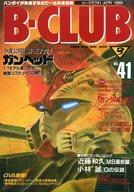 B-CLUB 1989/4 VOL.41 ビークラブ