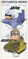 TAMIYA NEWS 1992年 Vol.272