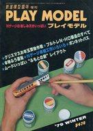 鉄道模型趣味No.368 増刊 Nゲージ PLAYMODEL '79WINTER
