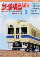 鉄道模型趣味 2014年3月号