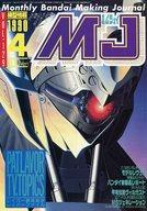 MJ 模型情報 1990年4月号 VOL.129 エムジェイ